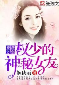 蔷薇之恋:权少的神秘女友