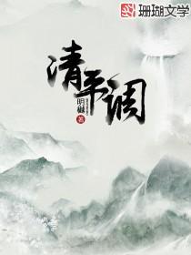 清平(ping)調