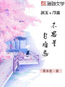 香蜜同人:润玉vs邝露