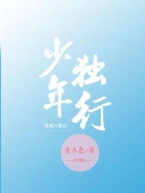 肖战&李沁:少年独行