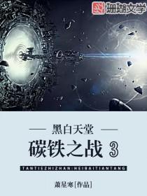 碳铁之战3:黑白天堂