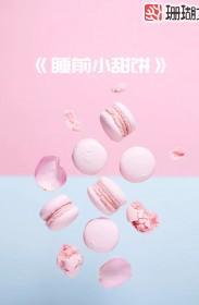 睡前小甜饼-BL