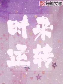 時來運轉(zhuan)